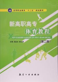 正版 新高职高专体育教程 自编 9787516508138