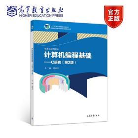 计算机编程基础--C语言(计算机应用专业第2版十二五职业教育国家规划教材)