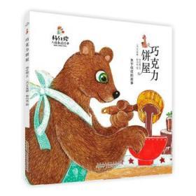 正版 杨红樱人格教养绘本:巧克力饼屋 未知 9787570709076 安徽