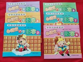 中华汉字经系列:小悟空巧变汉字(3-8册)