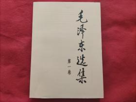 毛泽东选集:第一卷(大32开)