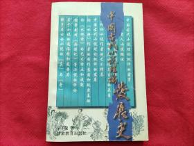 中国古代小说理论发展史(作者签赠本)