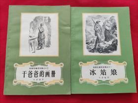 安徒生童话全集.之十一《冰姑娘》,之十三《干爸爸的画册》(2册合售)