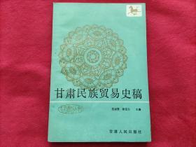 甘肃民族贸易史稿