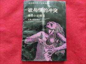 欲与情的冲突(李昂小说精选)