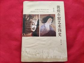敦煌石窟艺术简史(增订版)