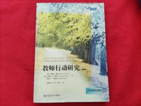 教师行动研究(第3版)