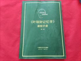 《叶瑞财记忆学》课程手册(第二版)