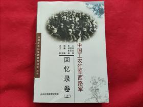 中国工农红军西路军回忆录卷(上册)
