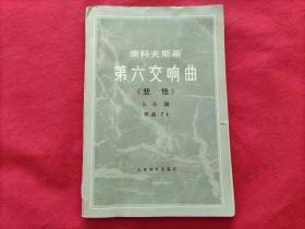 柴可夫斯基 第六交响曲(悲怆)b小调作品 7 4