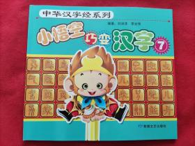 中华汉字经系列:小悟空巧变汉字 7