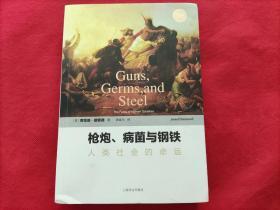 枪炮,病菌与钢铁:人类社会的命运(修订版)