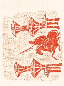 东汉新津崖墓汉石棺双阙人物画像。原石1930年代於四川新津出土。民国拓本。拓片尺寸90.25*67.73厘米。宣纸原色微喷印制,红色