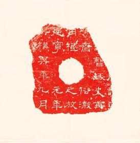 东汉建宁元年九月残碑。东汉建宁元年。原刻。民国拓本。拓片尺寸67.87*69.11厘米。宣纸原色微喷印制,红色