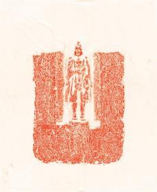 东汉小子惧忝等字残石及阴面造像。民国拓本。拓片尺寸:47.48*69.3+56.93*69.35(像)厘米。宣纸微喷印制,红色
