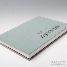 《吴湖帆与周鍊霞》 刘聪 签名 特制32开 布面精装本