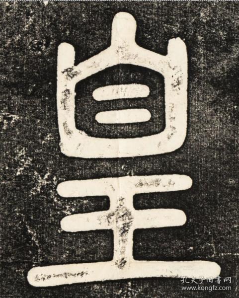清马世济妻董氏墓志铭并盖。 王熙撰; 沈荃正书; 张士甄篆盖。淸康熙22年。北京。民国拓本。拓片尺寸:盖94.18*93.85厘米;志93.64*92.91厘米。宣纸原色微喷印制