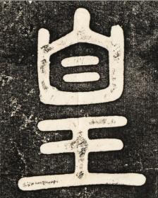 清马世济妻董氏墓志铭并盖。 王熙撰; 沈荃正書; 張士甄篆蓋。淸康熙22年。北京。民国拓本。拓片尺寸:盖94.18*93.85厘米;志93.64*92.91厘米。宣纸原色微噴印製