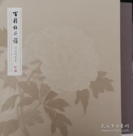 蒋廷锡百种牡丹谱 缎面精装,带原函套,限量编号1000部