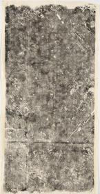 清重修永兴庵碑记。清雍正2年。金州。民国拓本。拓片尺寸96.68*186.4厘米。宣纸原色微喷印制
