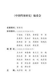 《中国档案研究》(第九辑)