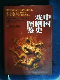 《中国戏剧史图鉴》