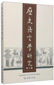 全新正版 历史语言学研究 第八辑