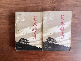 关东传奇(全两册)