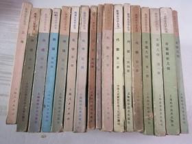 数理化自学丛书:全17册合售、三角、平面几何解析、平面几何1、2、立体几何、物理四本、代数四本、化学四本【本书照片】有现货请放心订购