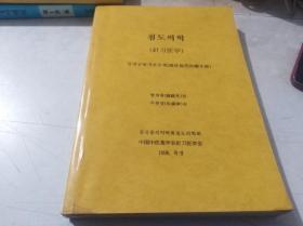 针刀医学临床规范治疗手册