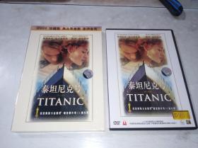泰坦尼克号 DVD9 中录德加拉正版