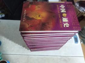 中国小通史 全16册