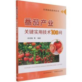 番茄产业关键实用技术100问