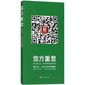 地方重塑:莫干共识——乡村公共艺术实践解读9787547916582上海书画出版社
