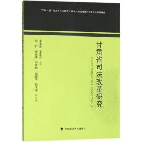 甘肃省司法改革研究9787562080343中国政法大学出版社
