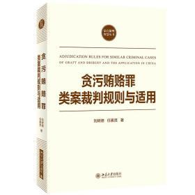 贪污贿赂罪类案裁判规则与适用(法官裁判智慧丛书)