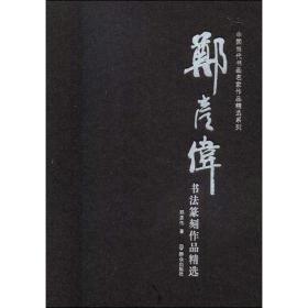 郑彦伟书法篆刻作品精 9787501457830群众出版社