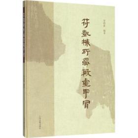 符凯栋藏殷墟甲骨9787532586233上海古籍出版社