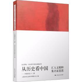 从历史   :中国历史十二讲9787208149069上海人民出版社