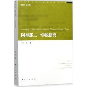 阿奎那三一学说研究9787010187839人民出版社