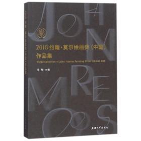 2018约翰.莫尔绘画奖(中国)作品集9787567130876上海大学出版社