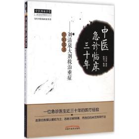 中医急诊临床三十年:刘清泉大剂救治重症经验 录9787513220309中国 医 出版社