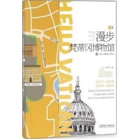 漫步梵蒂冈 物馆 787548058311江西美术出版社
