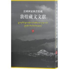 法   图书馆藏敦煌藏文文献(23)9787532587582上海古籍出版社