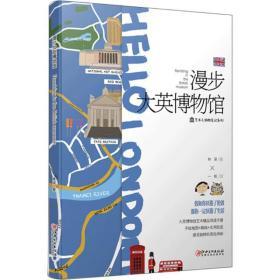 漫步大英 物馆 787548056652江西美术出版社
