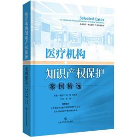 医疗机构知识产权保护案例精 9787547838990上海科学技术出版社