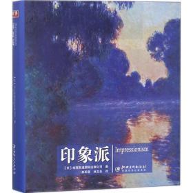 艺术广场(印象派)9787548043928江西美术出版社