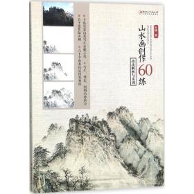 山水画创作60练:技法解析与实例9787548057543江西美术出版社
