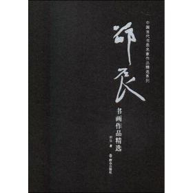 邵辰书画作品精 9787501457816群众出版社