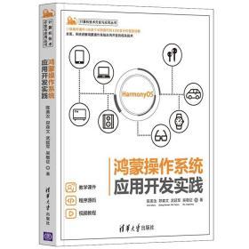 鸿蒙操作系统应用开发实践(计算机技术开发与应用丛书)